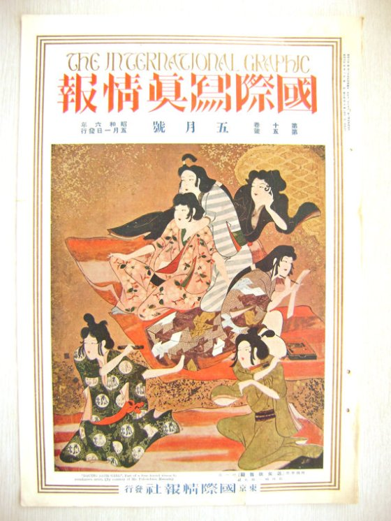 Vintage Japanese Newspaper Graphic / Vintage Japanese